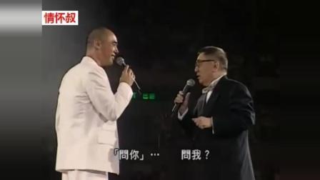 """钟镇涛黄霑两位老司机在台上说""""黄段子"""", 霑叔自嘲说早就不行了"""