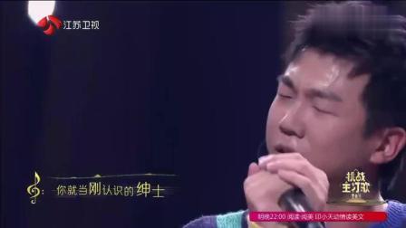 《金曲捞2》白举纲完美演绎《绅士》薛之谦感动落泪