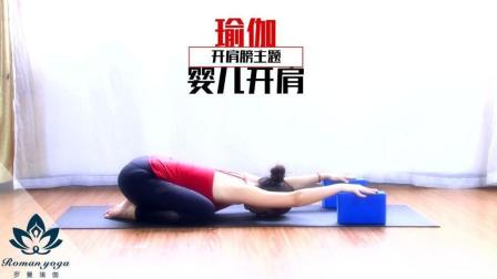 重庆学瑜伽教练哪里好【罗曼瑜伽】