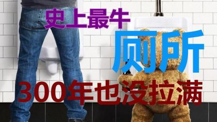 奇闻丨我国这个景区有个个史上最牛厕所, 300年也