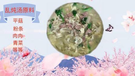 今天吃什么? 简单做一道平菇粉条肉片汤不麻烦