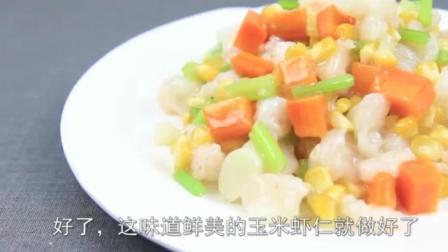 厨师长教你玉米虾仁的做法, 做出来嫩滑香浓, 讲解详细, 先收藏了