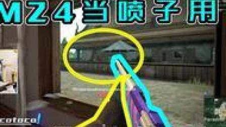 连续两枪!XDD移动靶盲狙爆头,M24当喷子用~