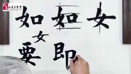 """【每日一字 】欧体楷书写法""""即""""字名师写作技巧讲解高清视频"""