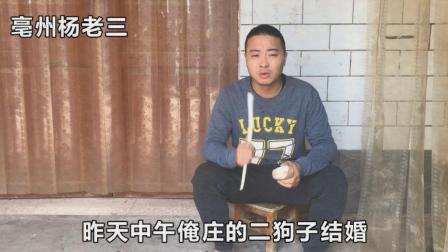 安徽农村办酒席, 为啥千万不要请这五种人, 看看杨老三是咋说的!