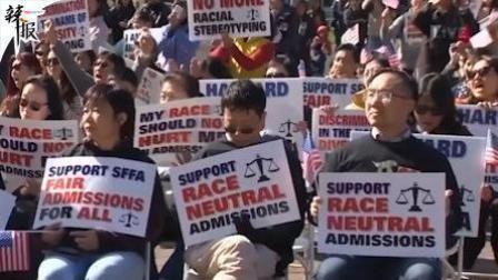 """重要一役! """"哈佛招生歧视亚裔案""""今开审"""