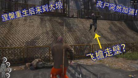 人渣SCUM16: 再次复活来到大坝, 这次的机器人和丧尸变得更强了!