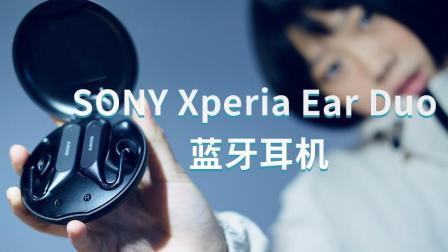 《值不值得买》第277期: 不用来听歌的蓝牙耳机_SONY Xperia Ear Duo 蓝牙耳机