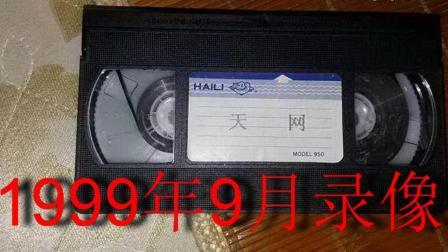 老录像惊悚游戏《1999年9月》5分钟就被T完结了。。