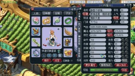 梦幻西游: 69级无级别17段方寸山, 超级简易灵饰, 单个最贵的梦幻号