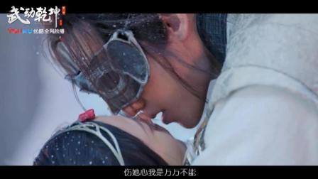 武动乾坤: 杨洋X张天爱, 爱的力量融化冰封! 让林动恢复光明