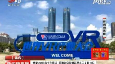 南昌: 世界VR产业大会期间 前湖迎宾馆附近禁止无人机飞行