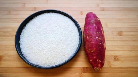 大米不用煮着吃了, 加一个红薯, 筷子一搅大锅一烙, 比红烧肉还香