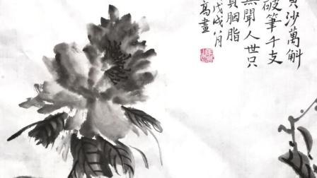 水墨牡丹画
