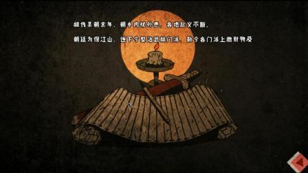 楓羽浪客【侠隐型录之困境疑云】开端 莫名的结局一 谜局