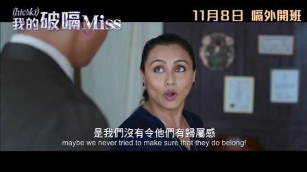 [嗝嗝老师](我的破嗝Miss)香港预告片