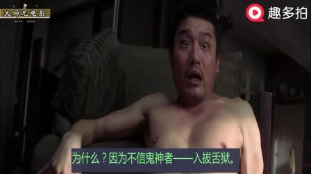 《唐探2》撞脸华语恐怖片《双瞳》, 到底哪一部更好看呢?