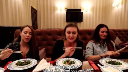 俄罗斯妹子试吃中国菜! 小姐姐筷子用的好熟练