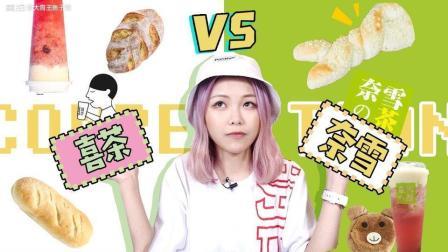 喜茶vs奈雪の茶13款欧包+2大杯奶茶大测评!