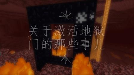我的世界地狱门没有打火机怎么点着【条老师课堂】