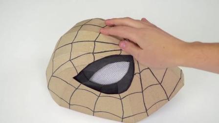 教你如何DIY蜘蛛侠面具!
