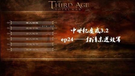 【不死鱼】【中世纪魔戒3.2】.ep24——扫清东进敌军