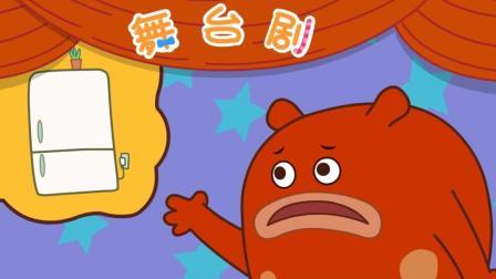 咕力舞台剧: 咕力听老师的话节约用电