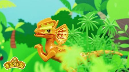 亲宝恐龙世界乐园儿歌: 动动手动动脚小朋友跟恐龙一起跳舞英文版