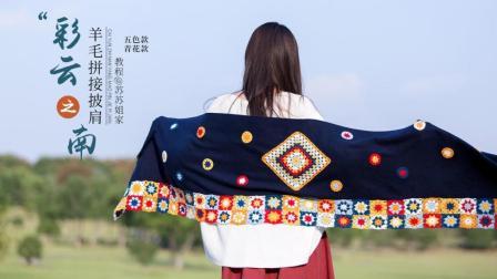 【A562】苏苏姐家_钩针彩云之南羊毛拼接披肩_教程
