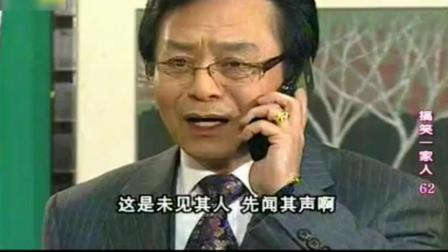 《搞笑一家人》听说李民勇生病了, 副校长说那就