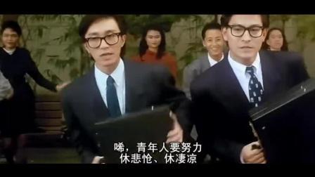 《整蛊专家》粤语原声, 星爷与刘德华合唱的这首歌, 真是唱出风格