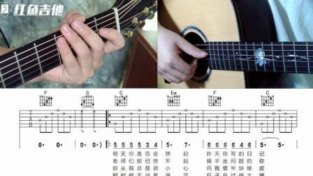 老狼《同桌的你》吉他教学初学者零基础民谣弹唱自学视频课程【红鱼吉他-青鱼老师】