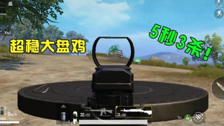 刺激战场: 超稳大盘鸡5秒3杀, 车上直接扫射轻松歼敌