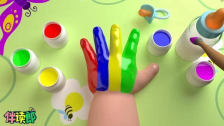 幼儿益智启蒙 给自己的小手画上颜色吧 跟着音乐一起来学习儿歌