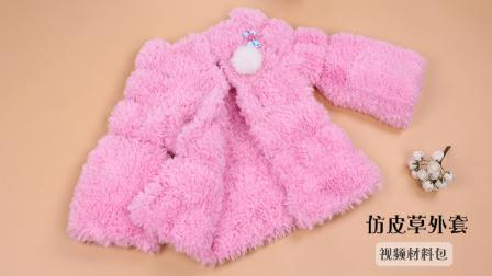 猫猫毛线屋 仿皮草外套 棒针毛线编织教程  猫猫很温柔