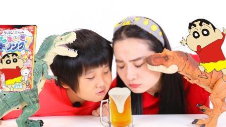 蜡笔小新啤酒饮料可乐食玩 给恐龙做啤酒好好玩!