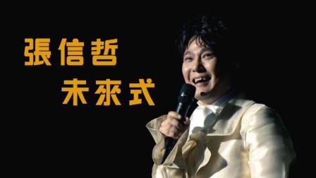 張信哲 未來式 北京演唱會 愛如潮水/愛就一個字