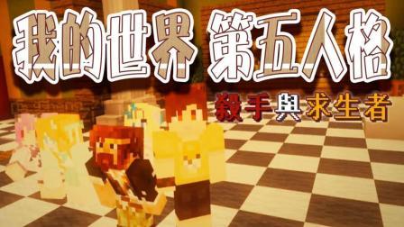 【炎黄蜀黍】方块学园小游戏 新我的世界第五人格 上集 飞毛腿籽岷