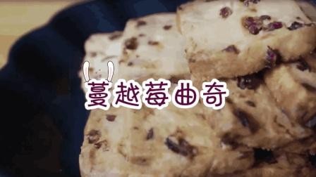 【美食教学】蔓越莓曲奇