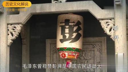 毛主席曾称赞此人是中国农民运动大王! ! !