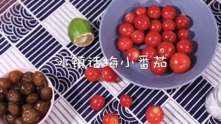 《萌食记》-冰镇话梅小番茄