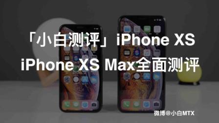 「小白测评」iPhone XS iPhone XS Max全面测评