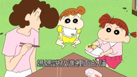 蜡笔小新: 由于台风原因不能上学, 小新在家跟着妈妈做便当