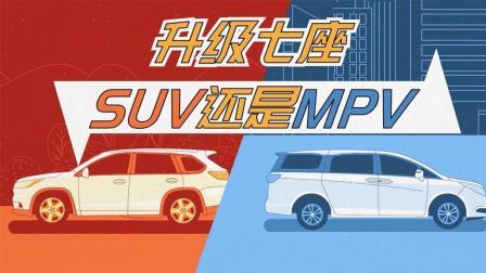 同样都是7座车, SUV和MPV应该怎么选?