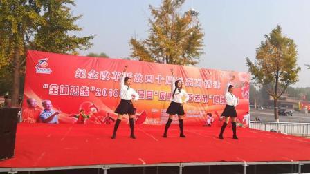 高邑县万城镇舞蹈队在2018庆重阳表演的舞蹈《38度6》