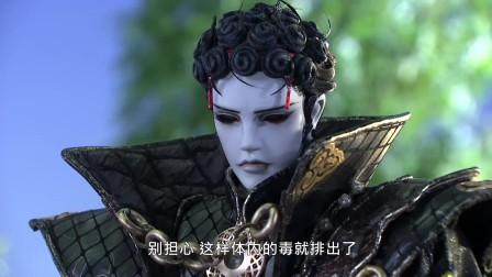 东离剑游记2 3 谛空成功救治中毒村民,受邀入城为城主解毒