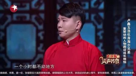 卢鑫玉浩爆笑讲述《变形金刚》进市区后的尴尬事