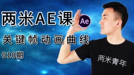 AE电脑特效课程10: 实例讲解关键帧动画曲线