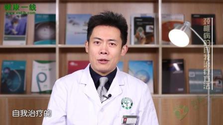 颈椎病的自我治疗方法有哪些? 看看医生说的这些你知道吗