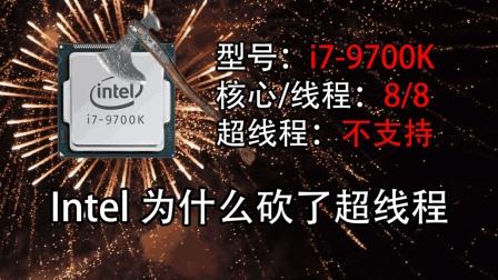 这代Intel i7为什么砍了超线程